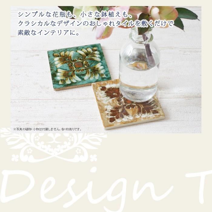 シンプルな花瓶も、小さな鉢植えも、クラシカルなデザインのおしゃれなタイルを敷くだけで素敵なインテリアに