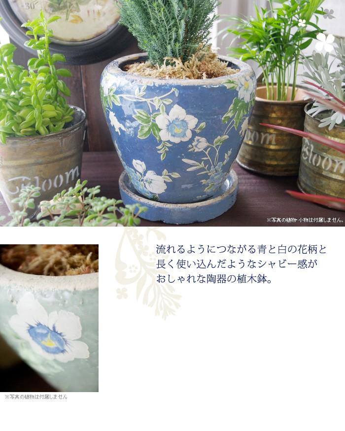 流れるようにつながる青と白の花柄周囲を華やかな雰囲気にしてくれるおしゃれな陶器のプランター好きな色の鉢植えを楽しんで♪