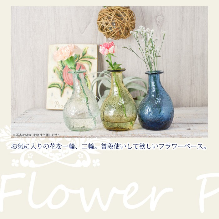 お気に入りの花を一輪、二輪。普段使いして欲しいフラワーベース