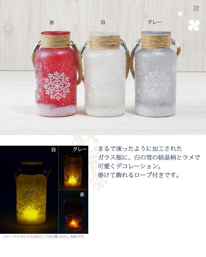 まるで凍ったように加工されたガラス瓶に、白の雪の結晶柄とラメで可愛くデコレーション。掛けて飾れるロープ付きです。