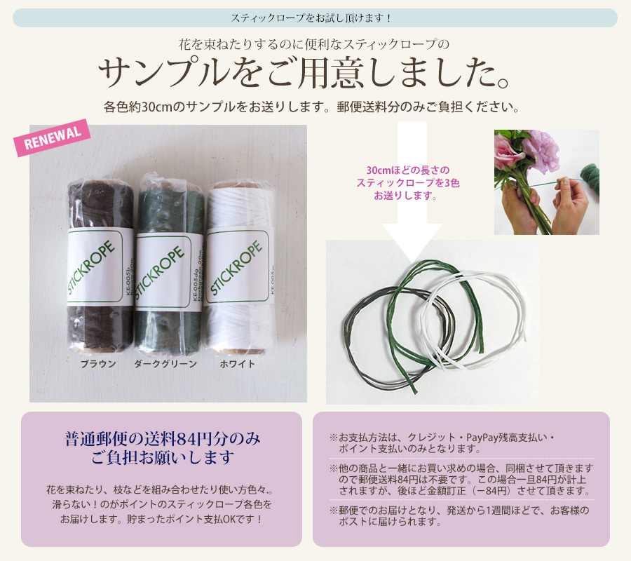 花を束ねる時に滑らずに結べる紐、スティックロープのサンプルをお届けします