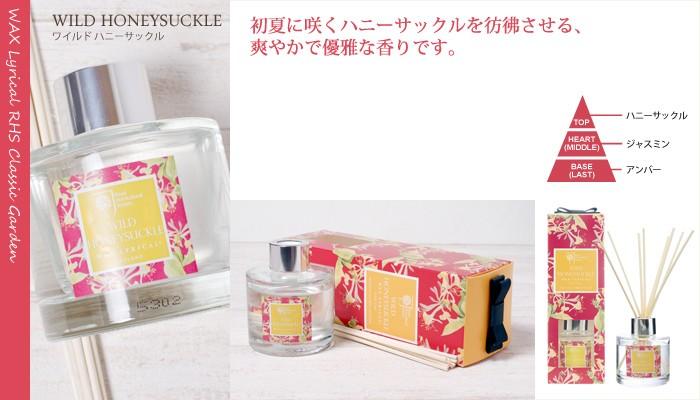 初夏に咲くハニーサックルを彷彿させる爽やかで優雅な香りです