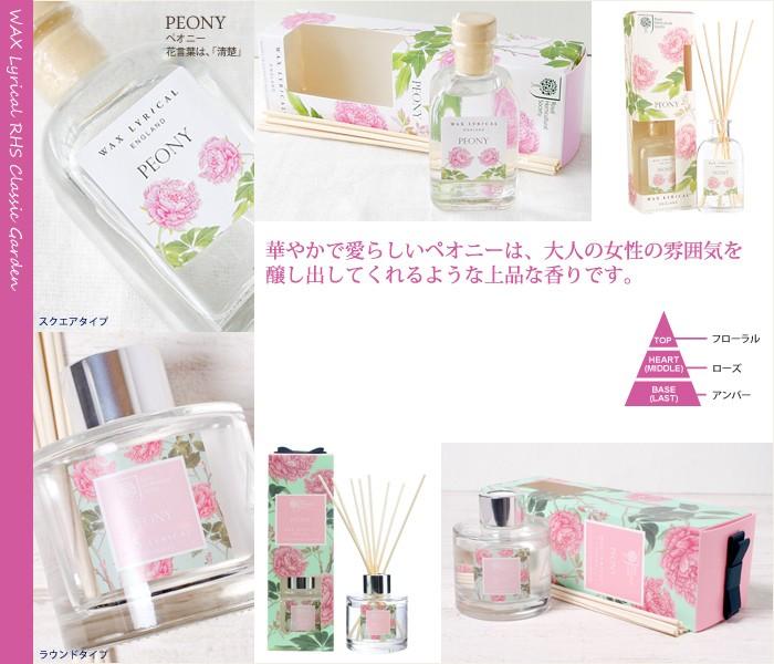 華やかで愛らしいペオニーは、大人の女性の雰囲気を醸し出してくれるような上品な香りです。