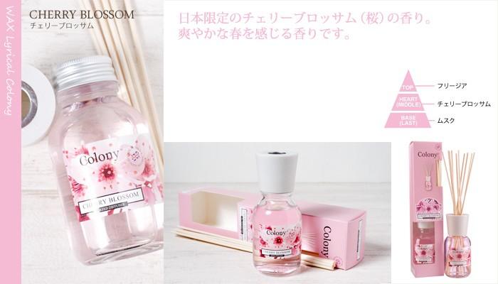 日本限定のチェリーブロッサム(桜)の香り。爽やかな春を感じる香りです。