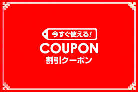 対象商品限定200円クーポン