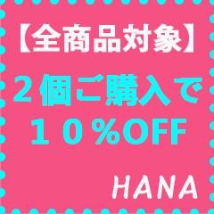 【全商品対象】2個購入で使える10%OFFクーポン!