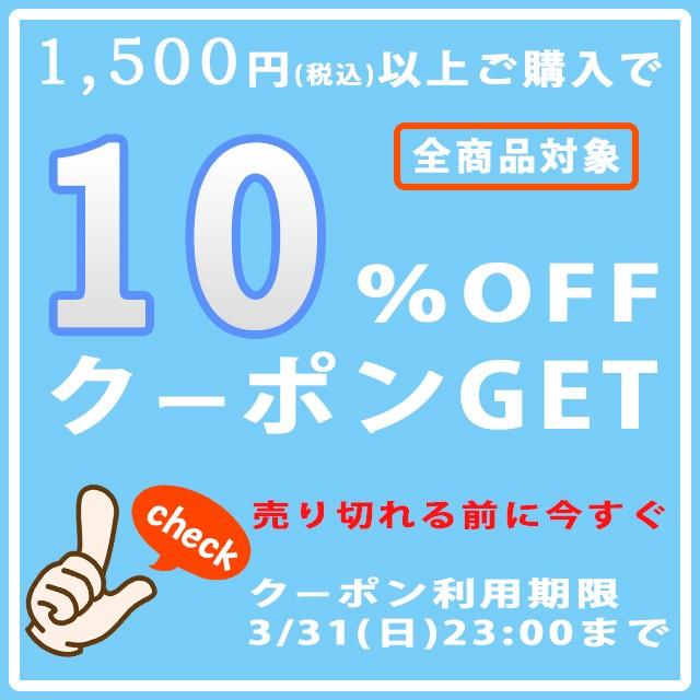 【全商品対象】1,500円以上ご購入で使える10%OFFクーポン!