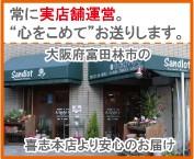 大阪富田林 近鉄喜志駅前の花屋 花ギフト通販 フラワーショップサンドロット-Sandlot