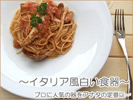 イタリア風白い食器