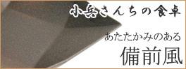 小兵さんちの食卓〜備前風〜