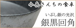 小兵さんちの食卓〜銀黒回角〜
