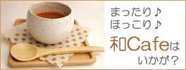 和!カフェ
