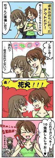 花火4コマ漫画
