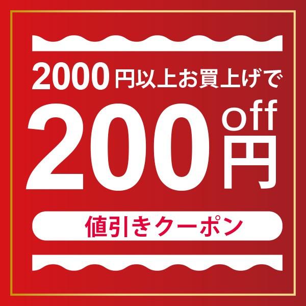 ★200円OFFクーポン★