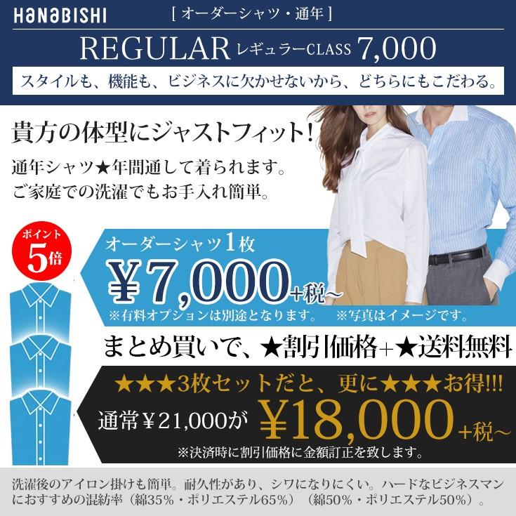 エコノミー7,000全体,オーダーシャツ