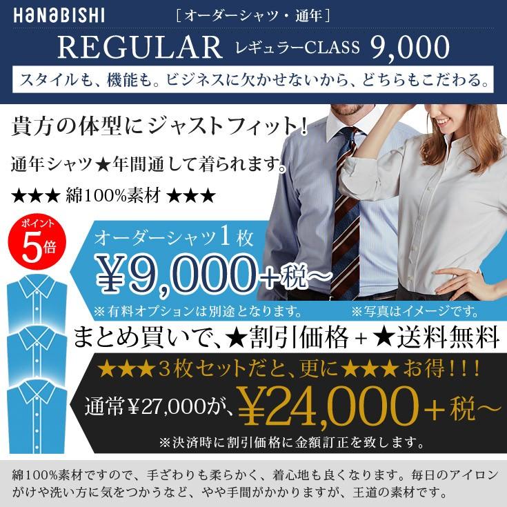 レギュラー9,000全体,オーダーシャツ
