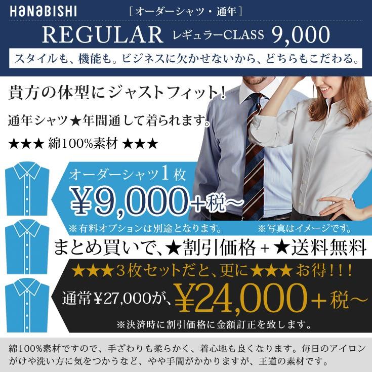 コンフォート9,000全体,オーダーシャツ