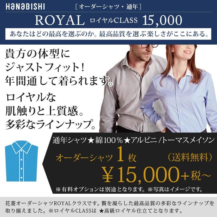 通年15000,オーダーシャツ