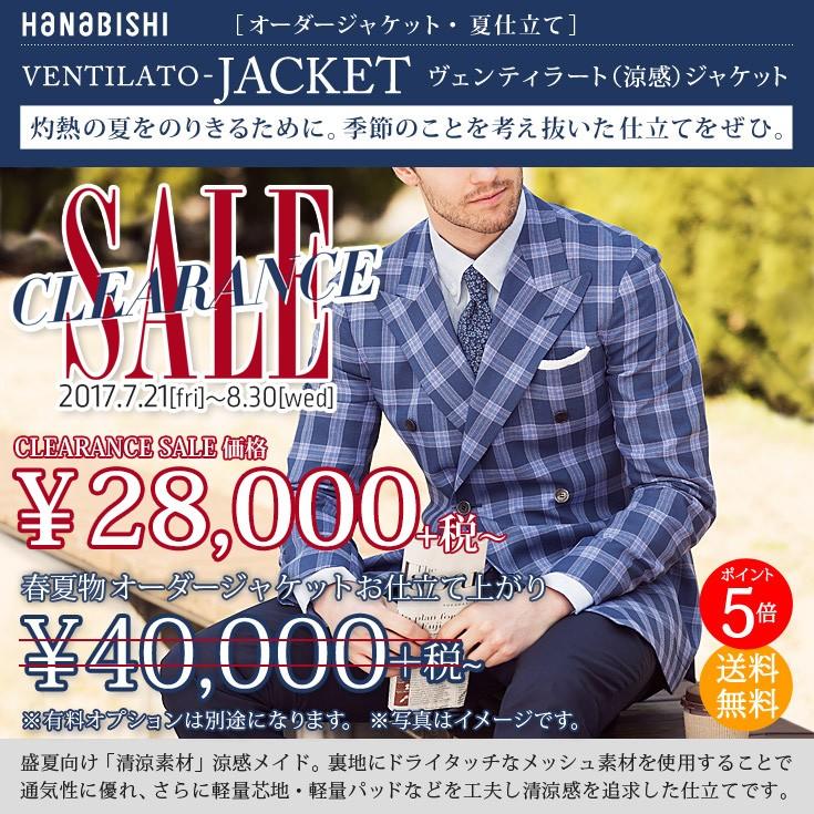 2017SS(春夏)ジャケット40000ヴェンティラート