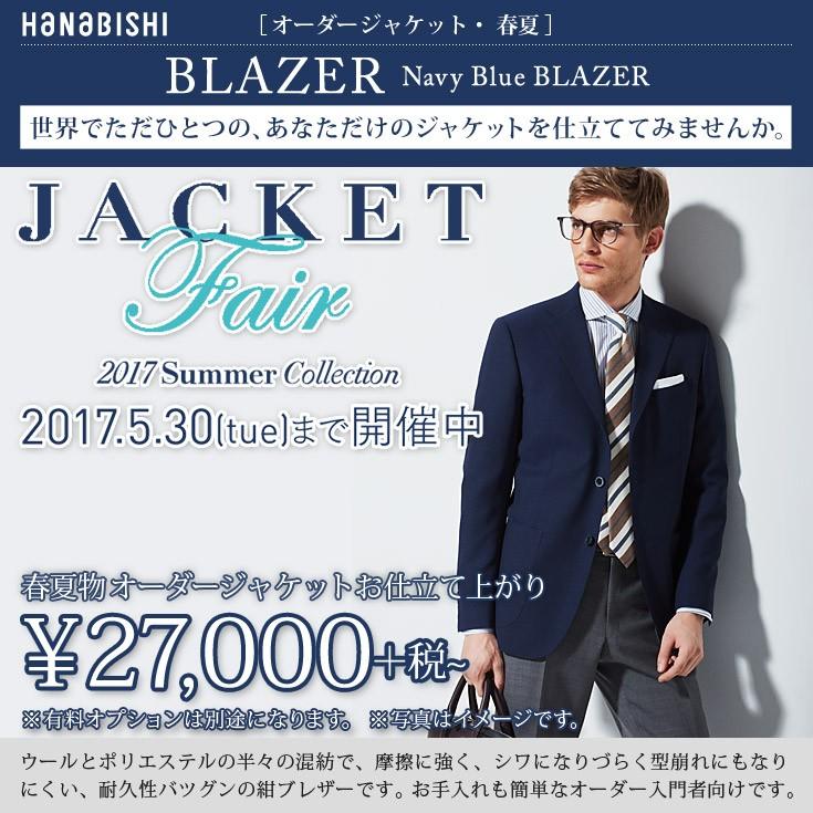 オーダージャケット,秋冬,紺ブレザー26