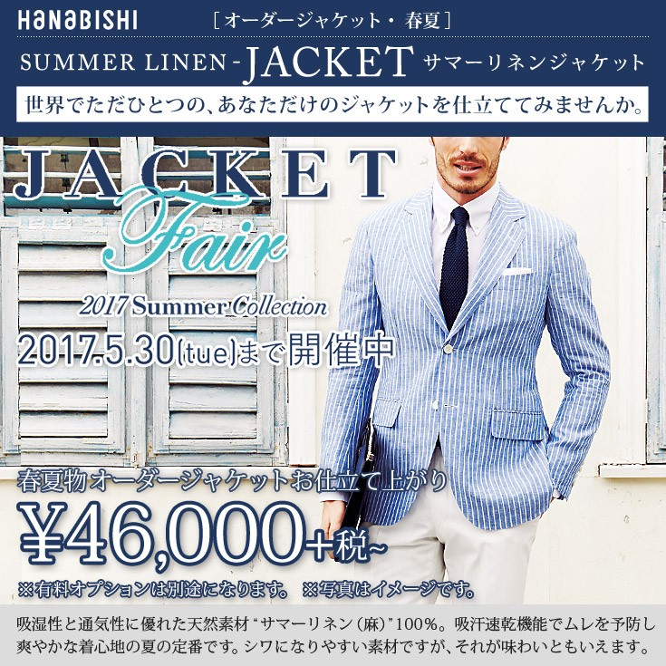2017SS(春夏)ジャケット46000