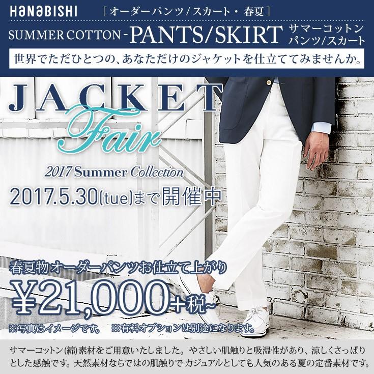 2017SS(春夏)パンツ21000