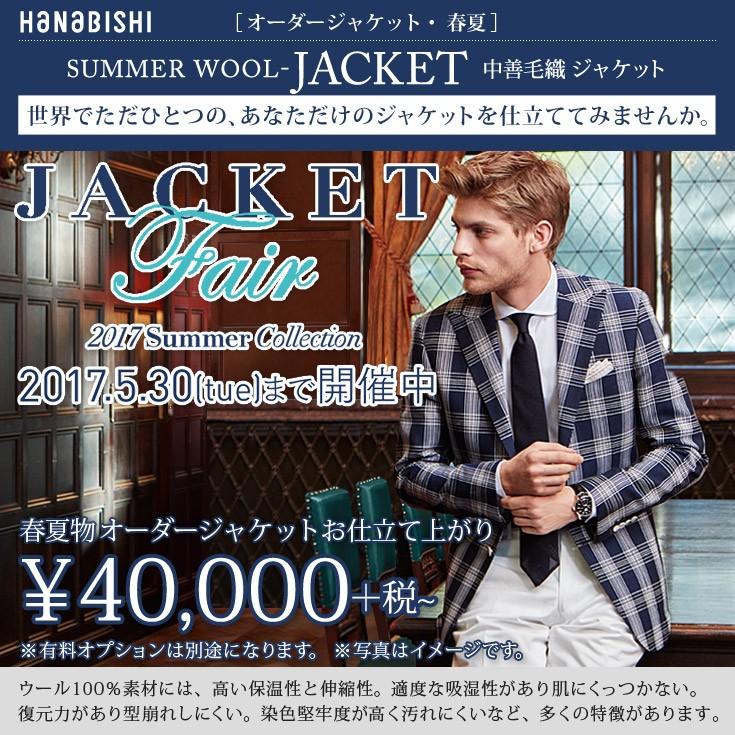 2017SS(春夏)ジャケット40000