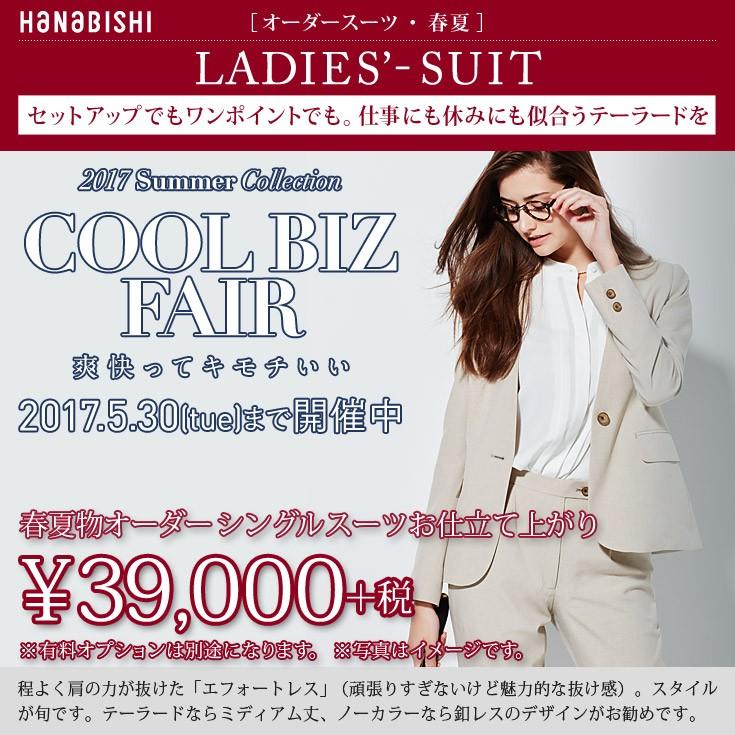レディース,39000,春夏スーツ