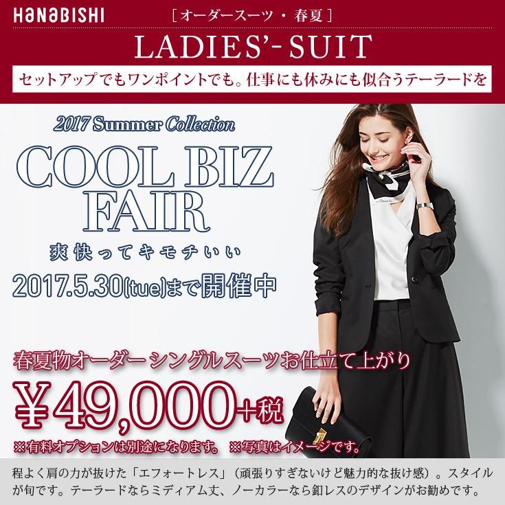 レディース,49000,春夏スーツ
