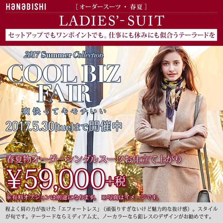 レディース,59000,春夏スーツ