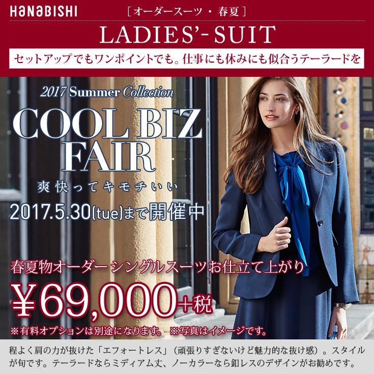 レディース,69000,春夏スーツ