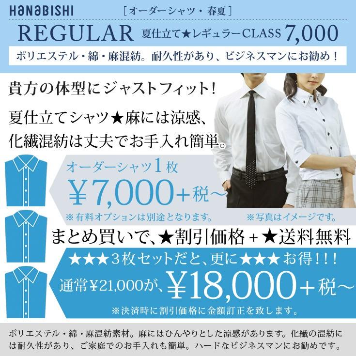 エコノミー春夏7,000全体,オーダーシャツ