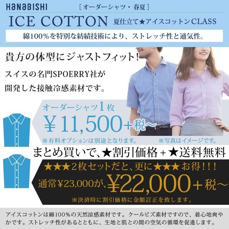 オーダーシャツ:ICE COTTON【夏仕立て】
