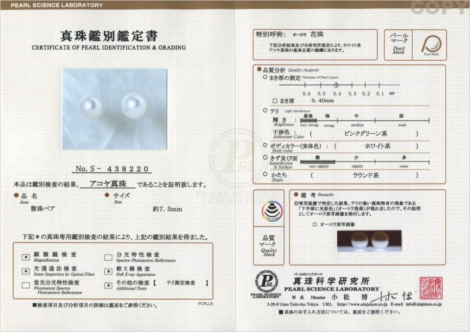 オーロラ花珠 アコヤ真珠イヤリング(またはピアス) S438220