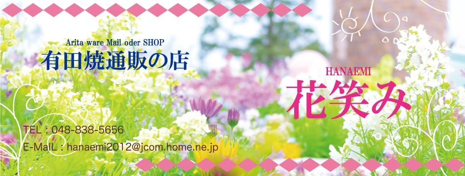 有田焼の茶碗、湯呑、マグカップ等の通販サイト