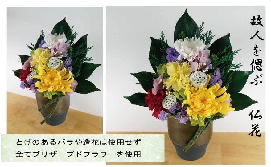 プリザーブドフラワー 仏花 花器付き