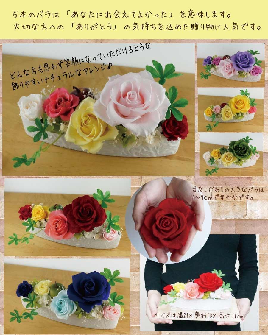 プリザーブドフラワー 花