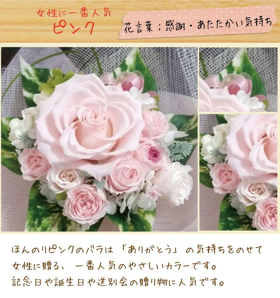 花束 プリザーブドフラワー
