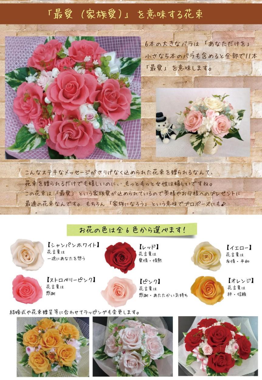 ブリザーブドフラワー 花束