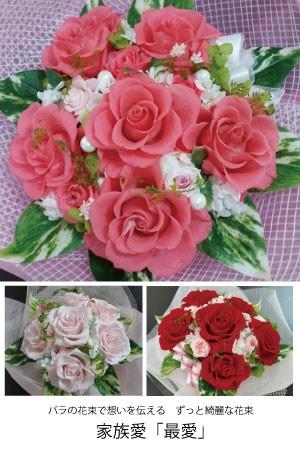 プリザーブドフラワープレゼント花束の画像