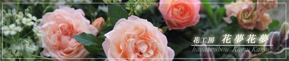 園芸雑貨とお花の専門店