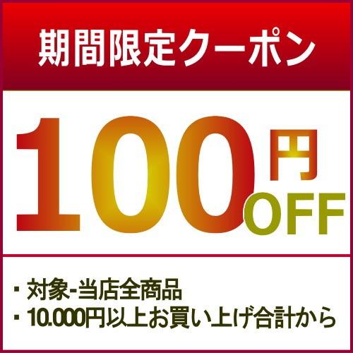 10,000円以上お買い上げで 100円OFFクーポン