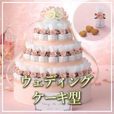 ウェディングケーキ型プチギフト