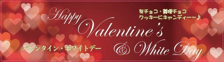 バレンタインデー・ホワイトデーのプチギフト