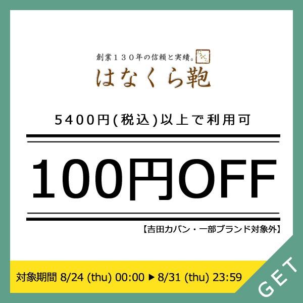 【100円OFF】5,400円以上購入ですぐ使える限定クーポン!