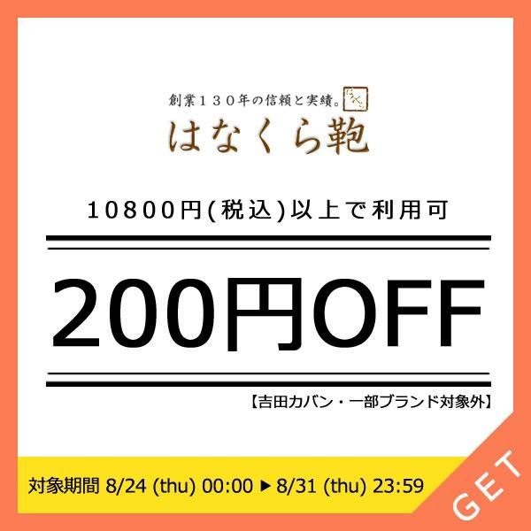 【200円OFF】10,800円以上購入ですぐ使える限定クーポン!