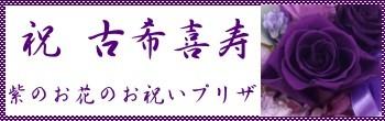 古希喜寿のお祝いの花