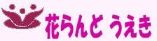 花らんどうえきヤフー店 ロゴ