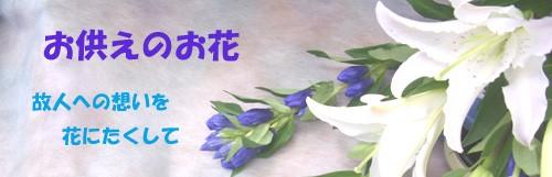 お盆法事のお供えの花