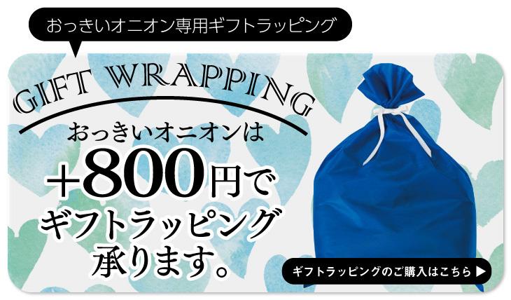 ギフト500円